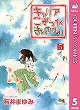 表紙: キャリア こぎつね きんのもり 5 (クイーンズコミックスDIGITAL) | 石井まゆみ