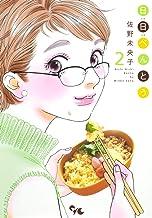 日日べんとう 2 (オフィスユーコミックス)