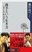 表紙: 後手という生き方 ――「先手」にはない夢を実現する力 (角川oneテーマ21) | 瀬川 晶司