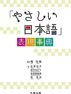 「やさしい日本語」表現事典