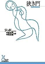 表紙: 狭き門 (光文社古典新訳文庫) | ジッド