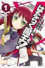 はたらく魔王さま!(1) (電撃コミックス) Kindle版