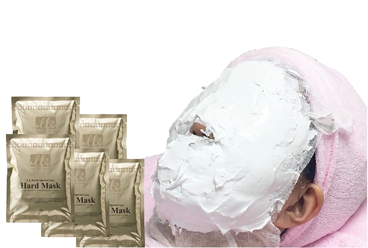 版楽観打ち負かす石膏パック 「Hard Mask」5回分(250g×5袋)/ エステ業務用
