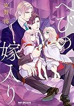 表紙: へびの嫁入り (ビーボーイコミックスDX) | 東野海