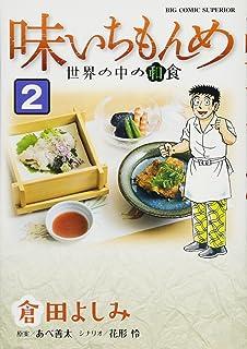 味いちもんめ 世界の中の和食 (2) (ビッグコミックス)