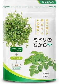 スルフォラファン ブロッコリースプラウト モリンガ サプリ ミドリのちから 90粒 30日分 栄養機能性食品