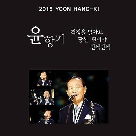 Amazon com: Song Yoon-ah