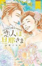 表紙: 恋人は旦那さま(4) (フラワーコミックスα) | 山田こもも