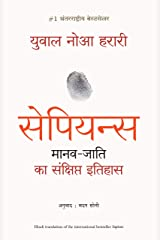 Sapiens: Manav Jati ka Sankshipt Itihas (Hindi Edition) Kindle Edition