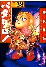 表紙: パタリロ! 38 (白泉社文庫) | 魔夜峰央