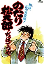 表紙: のたり松太郎(2) (ビッグコミックス) | ちばてつや