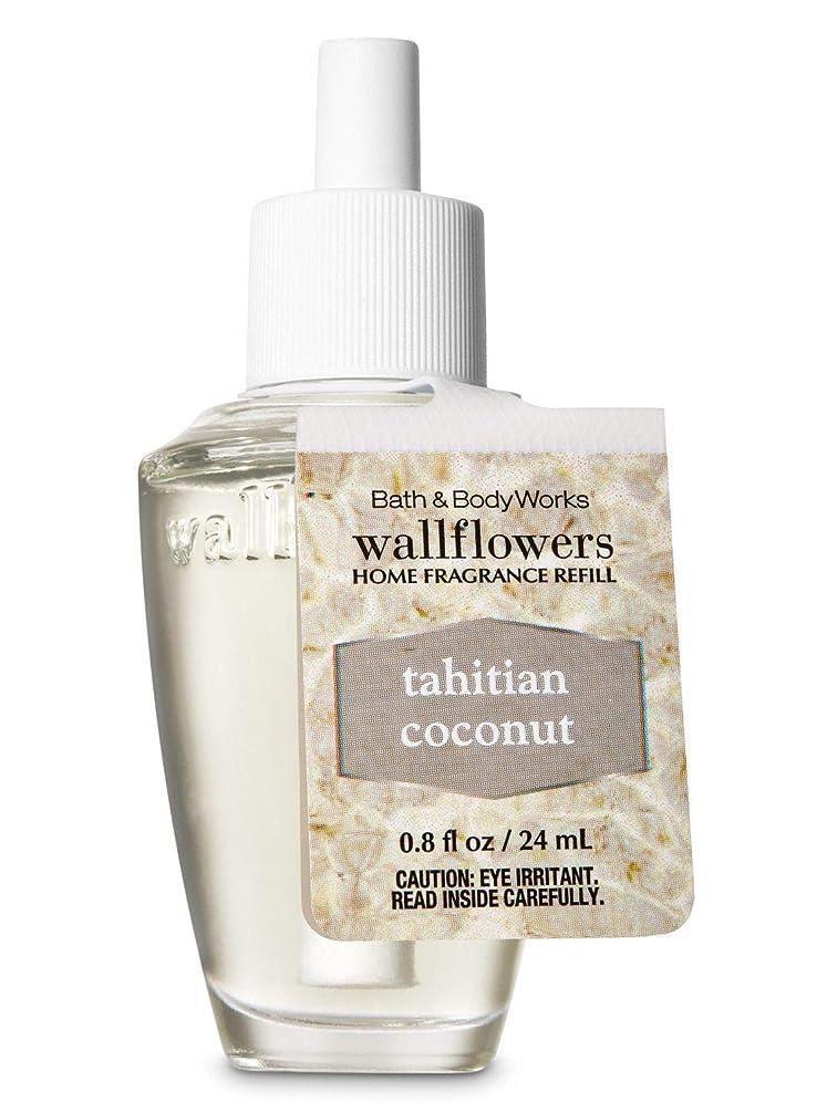 明らかへこみ命令【Bath&Body Works/バス&ボディワークス】 ルームフレグランス 詰替えリフィル タヒチアンココナッツ Wallflowers Home Fragrance Refill Tahitian Coconut [並行輸入品]
