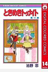ときめきトゥナイト カラー版 第1部 蘭世編 14 (りぼんマスコットコミックスDIGITAL) Kindle版