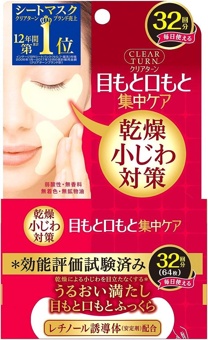 KOSE コーセー クリアターン 肌ふっくら アイゾーン マスク 32枚 リーフレット付き