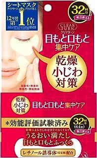 KOSE 高丝 Clear Turn 肌肤饱满 眼部面膜 32片 附带宣传册