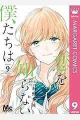 恋を知らない僕たちは 9 (マーガレットコミックスDIGITAL) Kindle版