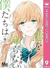 表紙: 恋を知らない僕たちは 9 (マーガレットコミックスDIGITAL) | 水野美波