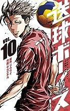 表紙: 送球ボーイズ(10) (裏少年サンデーコミックス) | サカズキ九