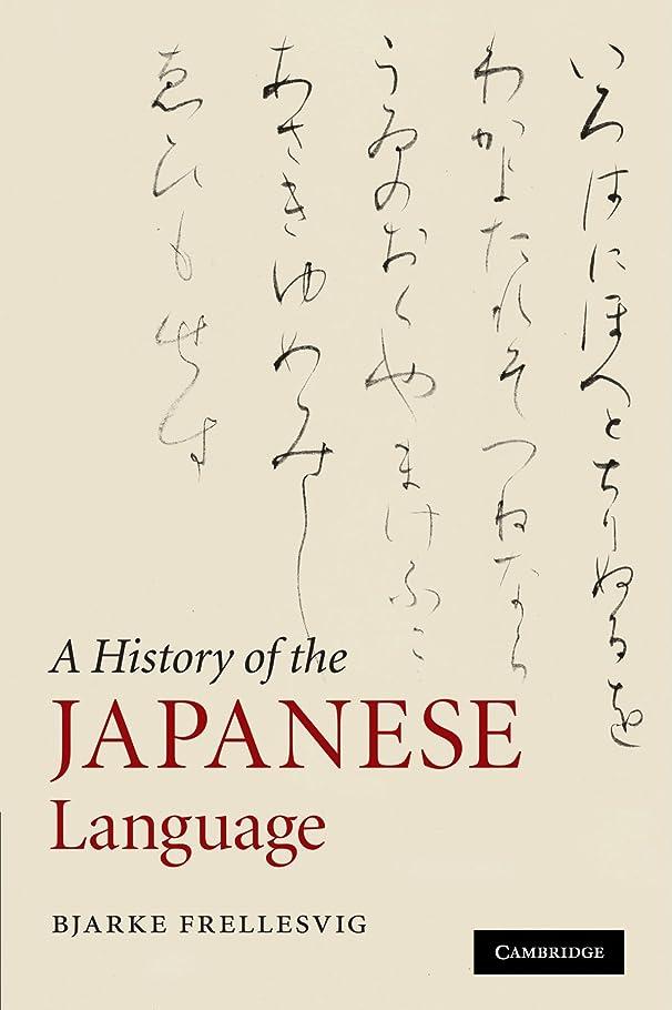 宿命実行修羅場A History of the Japanese Language