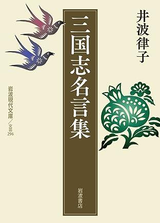 三国志名言集 (岩波現代文庫)