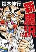 新黒沢 最強伝説 (12) (ビッグコミックス)