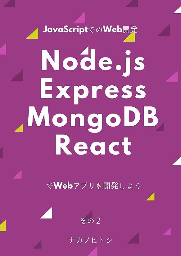 次へ惨めなサイトラインJavaScriptでのWeb開発 ~ Node.js + Express + MongoDB + ReactでWebアプリを開発しよう ~ その2(iOS対応版)