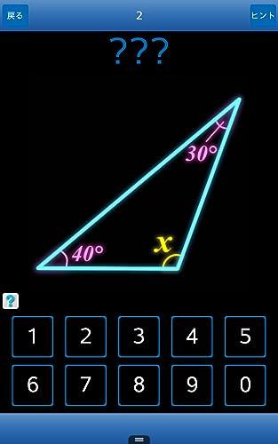『数学クイズ なん度?』の2枚目の画像