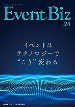 """EventBiz(イベントビズ) (vol.24 イベントはテクノロジーで""""こう""""変わる)"""