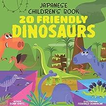 Japanese Children's Book: 20 Friendly Dinosaurs
