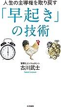 表紙: 人生の主導権を取り戻す「早起き」の技術 | 古川武士