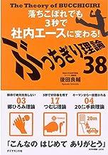 表紙: ぶっちぎり理論38 | 後田 良輔