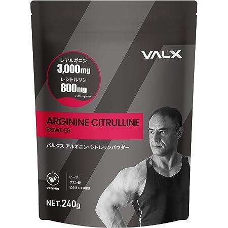 VALX バルクス アルギニン・シトルリンパウダー by 山本義徳 240g 1回あたりL-アルギニン3000mg L-シトルリン800mg 国産