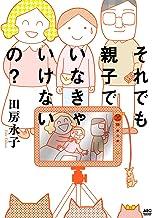 表紙: それでも親子でいなきゃいけないの? (Akita Essay Collection)   田房永子
