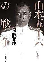 表紙: 山本五十六の戦争 (毎日新聞出版)   保阪 正康