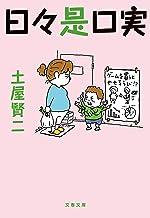表紙: 日々是口実 (文春文庫) | 土屋 賢二