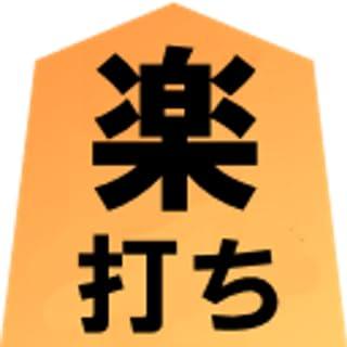 楽打ち - スマホでもタブレットでも楽にフリック、ポケベル(2タッチ)、ローマ字入力で日本語入力!