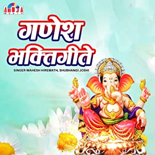 Best ganesh atharvashirsha audio Reviews