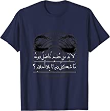Majarah Arabic Calligraphy Poetry for Men & Women T-Shirt