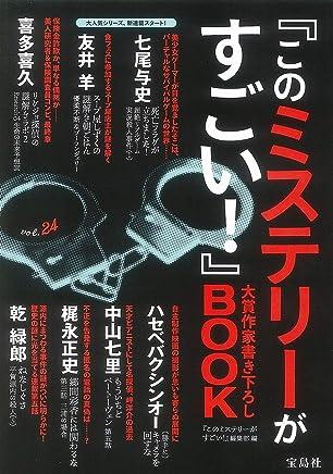 『このミステリーがすごい! 』大賞作家書き下ろしBOOK vol.24