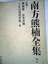 南方熊楠全集〈7〉書簡 (1971年)