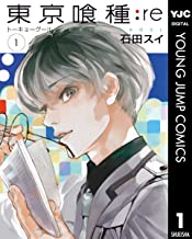 表紙: 東京喰種トーキョーグール:re 1 (ヤングジャンプコミックスDIGITAL) | 石田スイ