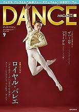 DANCE MAGAZINE (ダンスマガジン) 2019年 09 月号 英国ロイヤル・バレエ特集号