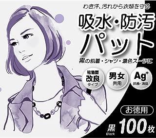 汗わきパット(あせわきパッド) 粘着面改良 100枚セット (黒) 男女兼用 防臭 汗ジミ防止 ワキ汗対策