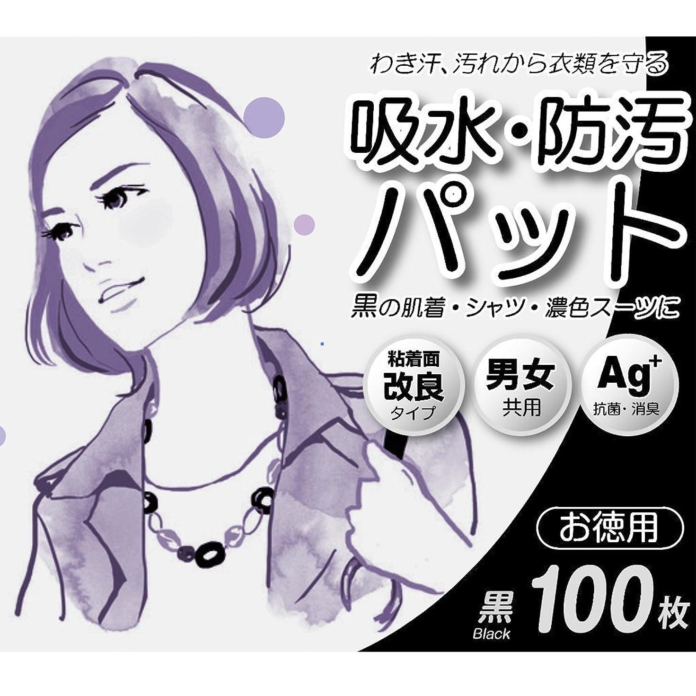 債権者みなすオープニング汗わきパット(あせわきパッド) 粘着面改良 100枚セット (黒) 男女兼用 防臭 汗ジミ防止 ワキ汗対策