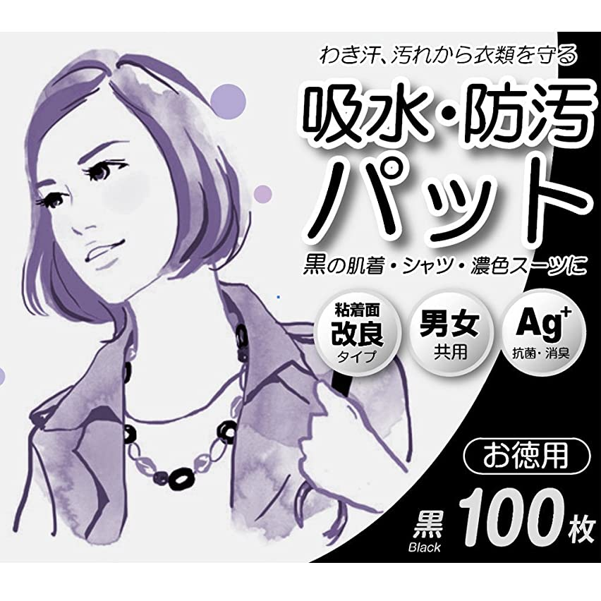 殺します禁輸意気消沈した汗わきパット(あせわきパッド) 粘着面改良 100枚セット (黒) 男女兼用 防臭 汗ジミ防止 ワキ汗対策