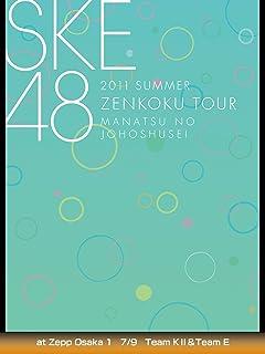 2011 SUMMER SKE48 全国ツアー 真夏の上方修正 at Zepp Osaka 1 7/9 Team KⅡ&Team E