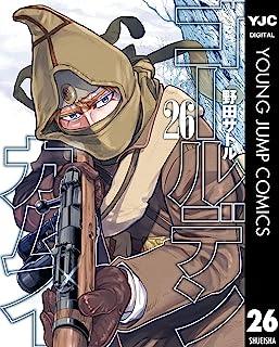 ゴールデンカムイ 26 (ヤングジャンプコミックスDIGITAL)