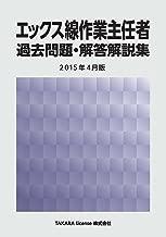 エックス線作業主任者 過去問題・解答解説集 2015年4月版