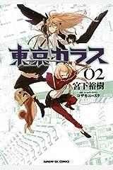 東京カラス(2) (サンデーGXコミックス) Kindle版