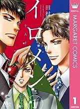 表紙: イロメン ―十人十色― 1 (マーガレットコミックスDIGITAL) | 田村由美